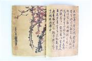 Sale 8894 - Lot 55 - A Chinese Artbook Featuring Flowers And Calligraphy