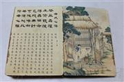 Sale 8362 - Lot 232 - Chinese Painted Story Album