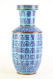 Sale 8877 - Lot 18 - Blue Enamelled Chinese Vase Featuring Characters H:32cm