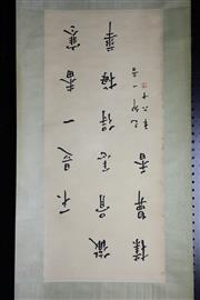 Sale 8393 - Lot 75 - Chinese Scroll; Chinese Characters Depiction on Light Brown & Pale Green Mounting; Signed