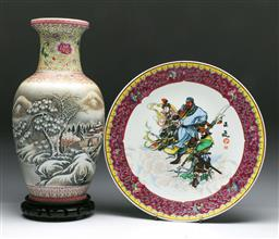 Sale 9144 - Lot 279 - Chinese Republic style vase (H:40cm) together with charger (Dia:33cm)