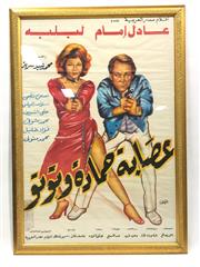 Sale 8732W - Lot 9 - Arabic Framed Movie Poster