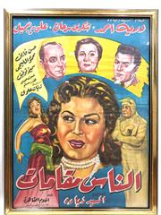Sale 8732W - Lot 11 - Arabic Framed Movie Poster