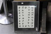 Sale 8332 - Lot 2021 - Oriental Calligraphy Piece signed to base