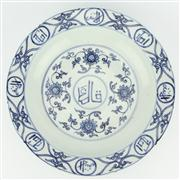 Sale 8244 - Lot 92 - Wanli Marked Pair of Blue & White Plates