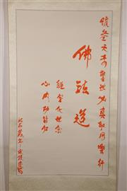 Sale 9040 - Lot 65 - A Group of 4 Chinese Calligraphy Scrolls