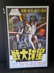 Sale 8973 - Lot 2069 - Japanese Starwars Print (h:96 x w:66cm)