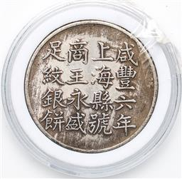 Sale 9253 - Lot 390 - Chinese medallion with characters (Dia:3.5cm)