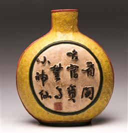 Sale 9128 - Lot 508 - Wall mount Chinese moon flask decorated with characters (H:36cm W:30cm)