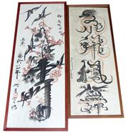 Sale 8422 - Lot 54 - Chinese Ink on Paper Designs (2) of Calligraphy, Birds & a Dragon