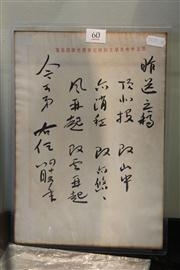 Sale 8014 - Lot 60 - Calligraphy Note Print