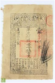 Sale 8521 - Lot 16 - Bond Certificate (Chinese)