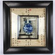Sale 8607R - Lot 40 - Framed Chinese Blue and White Vase (Frame Size: 67cm x 63cm)