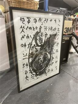 Sale 9094 - Lot 2061 - Artist Unknown Abstract lithograph, 76x56cm editioned/signed