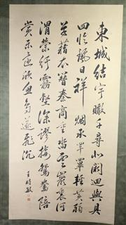 Sale 8244 - Lot 88 - Wang Shimin Signed Calligraphy Scroll