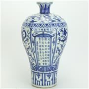 Sale 8413 - Lot 26 - Chinese Blue & White Imperial Dragon Vase