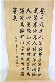 Sale 8926A - Lot 607 - Calligraphy themed scroll