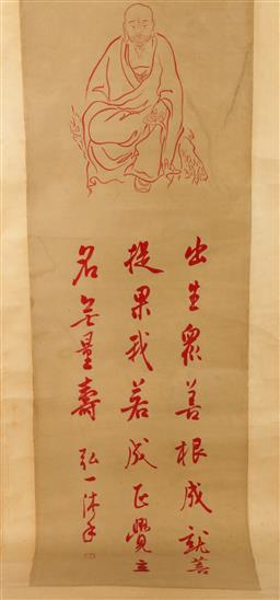 Sale 9144 - Lot 261 - Chinese calligraphy scroll (L:175cm)