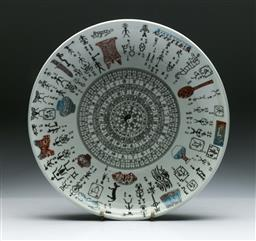 Sale 9144 - Lot 265 - Chinese charger decorated with archaic symbols (Dia:35.5cm)