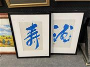 Sale 8995 - Lot 2077 - Two Oriental Calligraphy Works