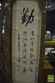 Sale 8436 - Lot 62 - Chinese Silk & Paper Calligraphy Scroll
