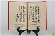 Sale 8529 - Lot 28 - Calligraphy Book with Illustrated Pictures of Chinese Men