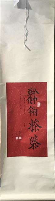 Sale 8980S - Lot 700 - Chinese Ink Scroll Featuring Calligraphy (56cm x 168cm)