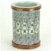 Sale 8399 - Lot 62 - Jiazi Day Calendar Famille Rose Revolving Brushpot