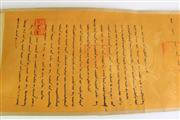 Sale 8909S - Lot 622 - Calligraphy themed scroll, L181cm