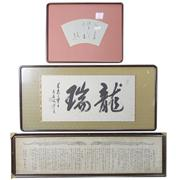 Sale 8304A - Lot 55 - Framed Japanese Calligraphy, Another & a Smaller Example