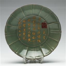Sale 9190 - Lot 56 - A Chinese celadon crackle glaze bowl with gilt characters to centre - in original box (Dia:19.5cm)