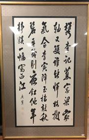 Sale 8719 - Lot 19 - Artist Unknown (C20th) - Calligraphy 180 x 114 cm