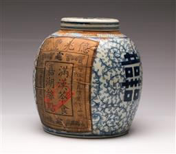 Sale 9119 - Lot 51 - A Chinese blue and white ginger jar H: 25cm