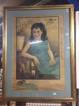 Sale 9130 - Lot 2099 - A Chinese Advertisement (reproduction), frame: 94 x 72 cm,