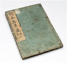 Sale 9164 - Lot 427 - Early Japanese Bound Book