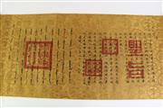 Sale 8902C - Lot 618 - A Chinese Calligraphy Scroll