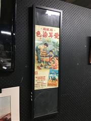 Sale 8753 - Lot 2097 - Framed Chinese Advertisement