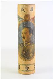 Sale 8902C - Lot 625 - A Chinese Wine Bottle in Cylindrical Case