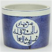 Sale 8332 - Lot 53 - Hou Arabic Export Brushwasher