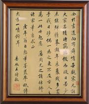 Sale 8948 - Lot 37 - A Framed Chinese Calligraphy (24cm x 28cm)