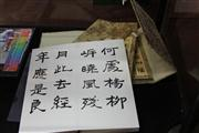 Sale 8273 - Lot 18 - Chinese Calligraphy Poetry Four Piece Book