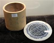 Sale 7969 - Lot 77 - Chinese Blue and White Long Life Plaque and a Brush Pot