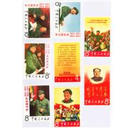 Sale 8258 - Lot 94 - Cultural Revolution W2 Mint Set of Eight Stamps