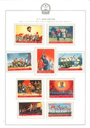Sale 8258 - Lot 87 - Cultural Revolution Mint & Used Group of Twenty Two Stamps