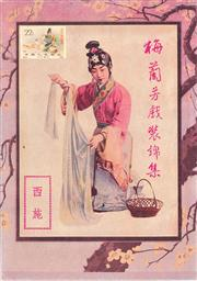 Sale 8258 - Lot 88 - Mei Lanfang Group of Eight Stamps & Nine Cigarette Advertising Cards