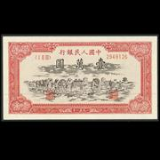 Sale 8258 - Lot 98 - Peoples Bank of China Banknotes with Other Various Local Notes (12)