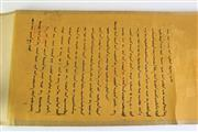Sale 8902C - Lot 608 - Chinese Scroll of Calligraphy (L180cm)