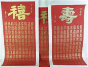 Sale 8980S - Lot 685 - Gilt calligraphy themed handpainted Chinese scroll (3) on health, wealth and longevity