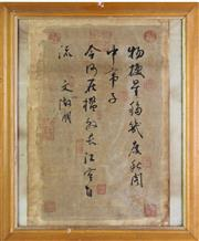 Sale 8909S - Lot 643 - Framed Chinese Scroll Calligraphy