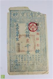 Sale 8563 - Lot 64 - Chinese Bond Certificate